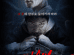 Fearsome cast: Jo Dong Hyuk, Baro, Lim Young Ju. Fearsome Release Date: October 2021. Fearsome.