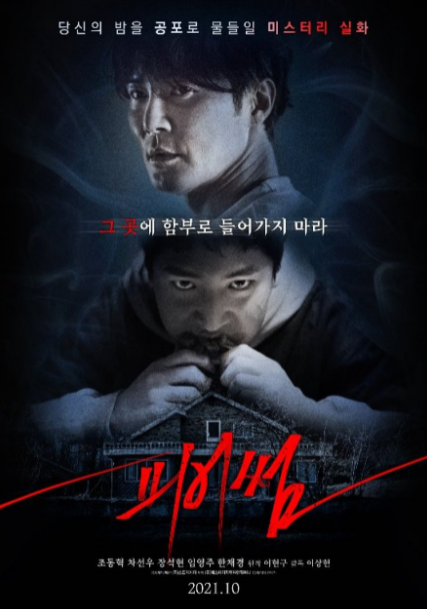 Fearsome cast: Jo Dong Hyuk, Baro, Lim Young Ju. Fearsome Release Date: 7 October 2021. Fearsome.
