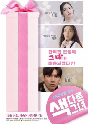 A Different Girl cast: Jang Sung Yoon, Hyuk, Kim Chan Mi. A Different Girl Release Date: 14 October 2021. A Different Girl.
