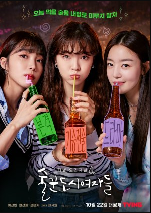 Work Later Drink Now cast: Lee Sun Bin, Han Sun Hwa, Jung Eun Ji. Work Later Drink Now Release Date: 22 October 2021. Work Later Drink Now Episodes: 12.