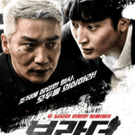 Brother cast: Jung Jin Woon, Jo Jae Yoon. Brother Release Date: October 2021. Brother.