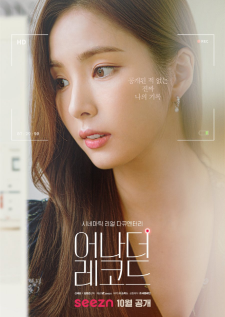 Another Record cast: Shin Se Kyung. Another Record Release Date: 28 October 2021. Another Record.