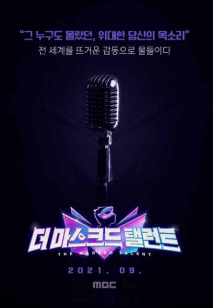 The Masked Talent cast: Kim Sung Joo, Kim Yeon Woo, Simon D. The Masked Talent Release Date: 21 September 2021. The Masked Talent Episodes: 2.