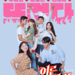 Adult Trainee cast: Jang Sung Yoon, Cho Mi Yeon, Ryu Eui Hyun. Adult Trainee Release Date: 12 November 2021. Adult Trainee Episodes: 7.