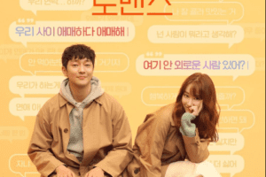 Nothing Serious cast: Son Seok Koo, Jeon Jong Seo, Gong Min Jung. Nothing Serious Release Date: November 2021. Nothing Serious.